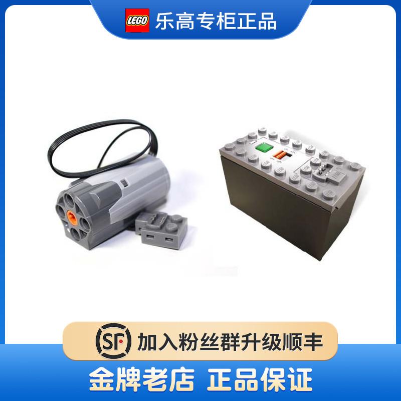 (用3元券)乐高动力组88000电池盒8883马达电机发动机10257/10247/1026