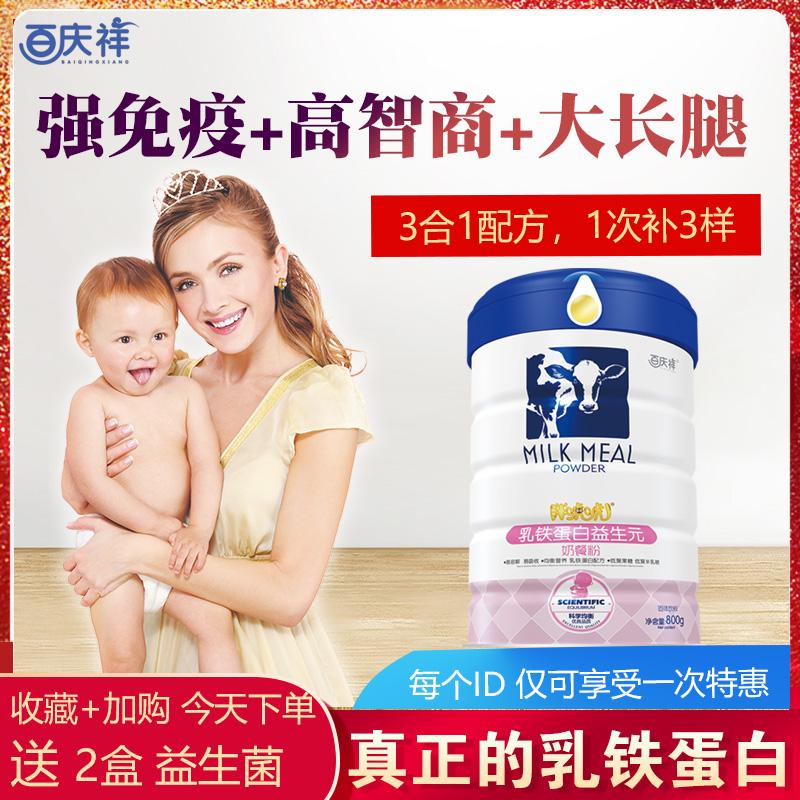 婴幼儿童乳铁蛋白质粉增强提高蛋白dha奶粉免疫力孕妇专用抵抗力