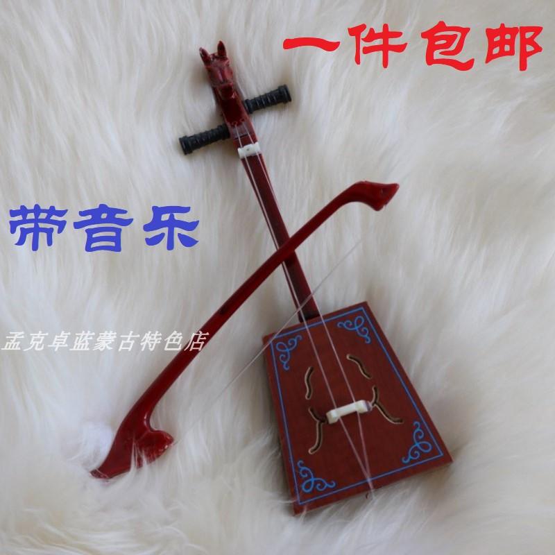 Монголия элемент характеристика ремесла статья конская гусли музыкальная шкатулка шанхай, пекин, тяньцзинь декоративный украшение трава оригинал подарок годовщина товаров