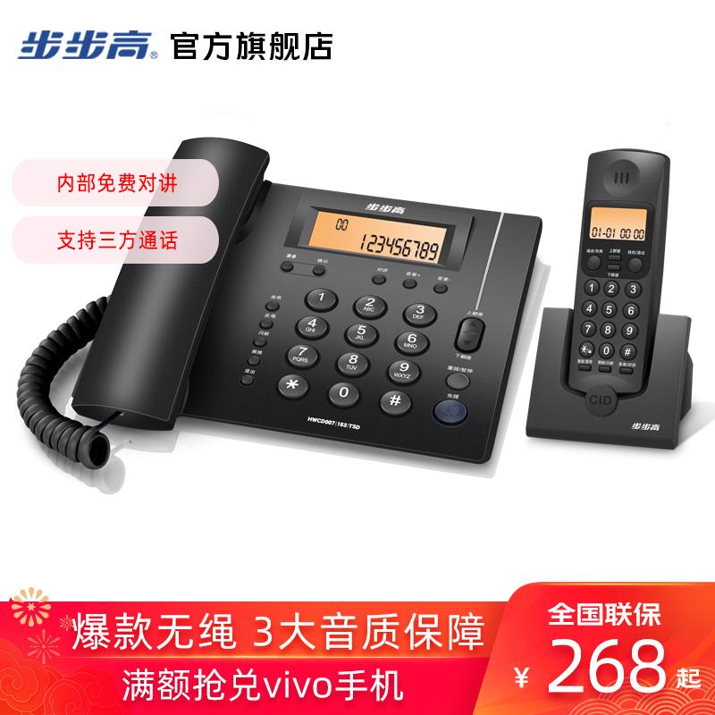 步步高BBK W263无绳电话机座机 无线子母机 家用办公固定电话