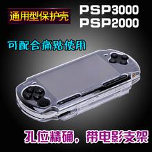 保护套 索尼PSP3000 保护壳 透明壳通用 2000水晶壳 硬壳配件