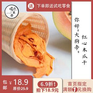 木瓜干 手工无糖霜无添加水果干小吃儿童孕妇零食果脯特产100g