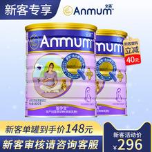 官方正品 怀孕期奶粉备孕期800g 2罐 安满孕妇奶粉孕早期正品