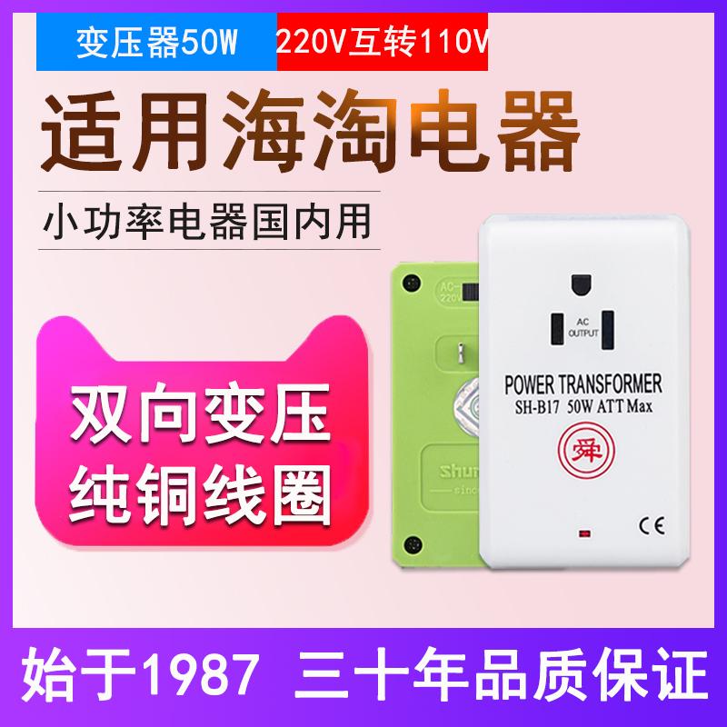 舜红变压器220V转110V美国日本110V转220V旅行电源电压转换器50W