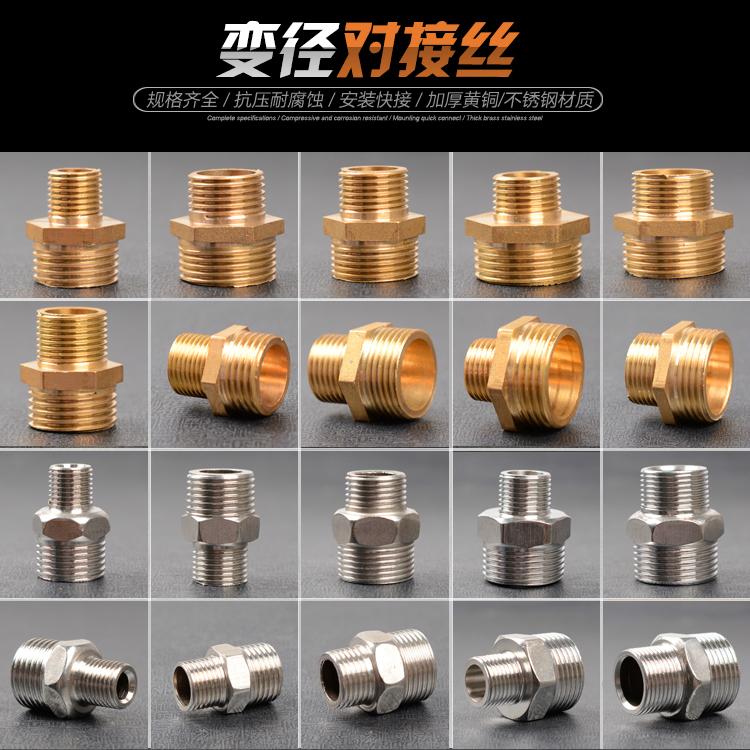 1寸转6分转4分 3分转2分双外丝直接 对丝/大小头/变径异径铜接头