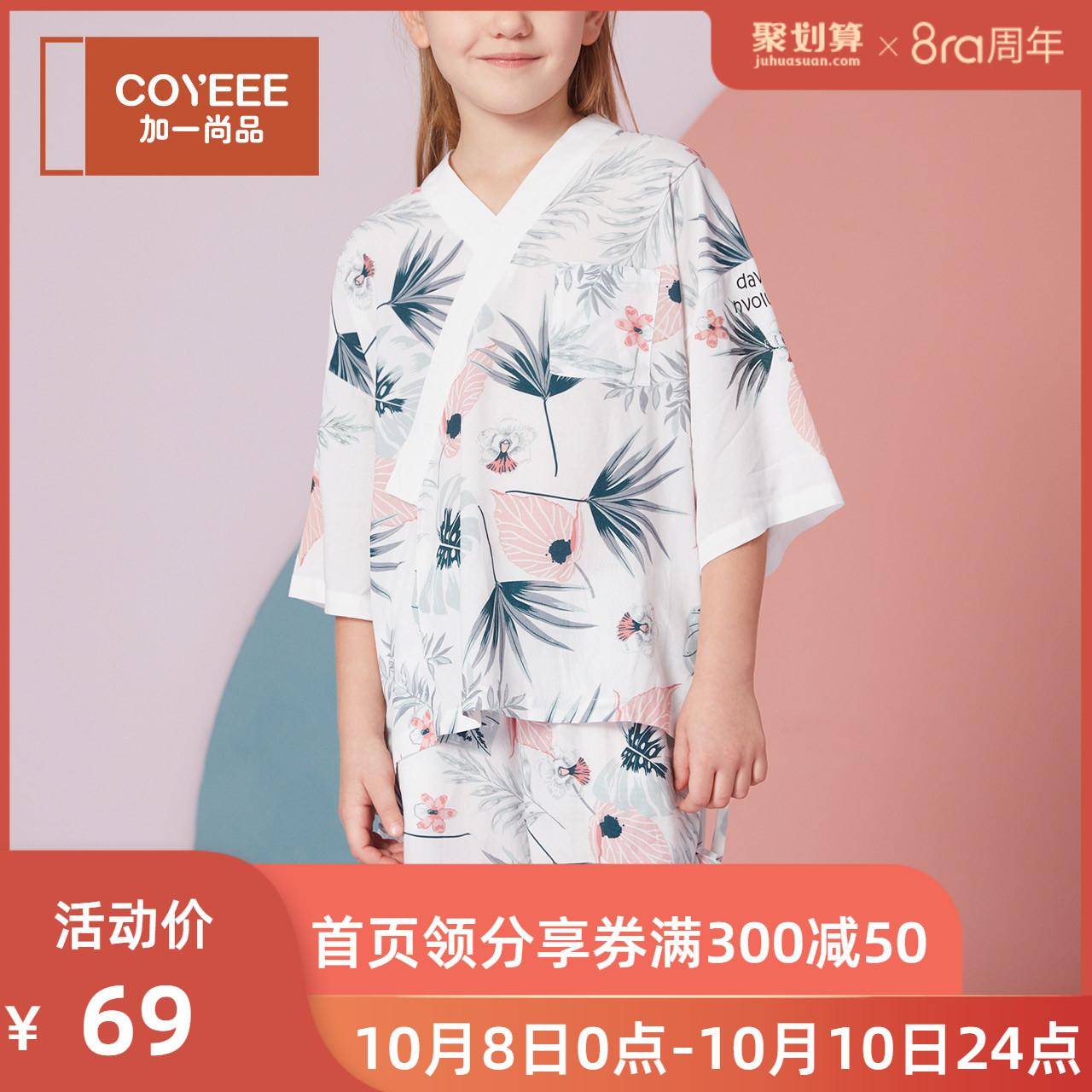 加一尚品人棉印花女童夏季休闲睡衣限4000张券