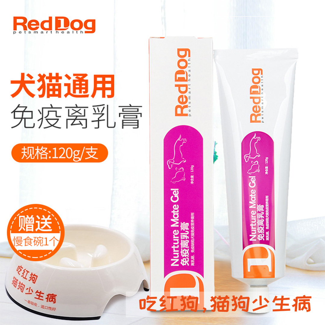 reddog红狗免疫离乳膏120g 幼犬猫咪断奶营养膏调理肠胃增强体质
