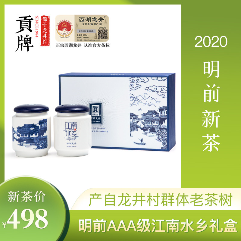 Gongpai 2020 new tea authentic pre-Ming Dynasty AAA grade West Lake Longjing tea gift box special grade Longjing village production area