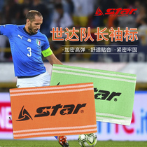 Genuine star Shida professional football captain armband team equipped Captain Standard eye-catching fluorescent color