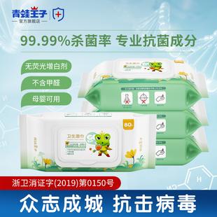 青蛙王子婴儿杀菌消毒湿巾80抽婴幼儿新生宝宝湿纸巾家用大包特价