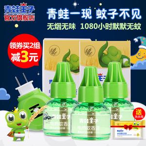 青蛙王子電熱蚊香液寶寶防蚊液兒童無味孕婦專用新生嬰兒驅蚊用品