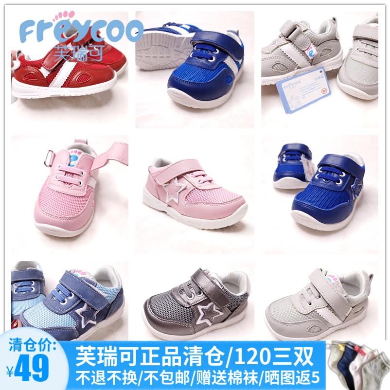 芙瑞可春季女童学步鞋运动鞋休闲鞋