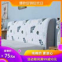 床头罩床头套防尘罩软全包木皮床头靠背罩新款简约现代床头保护套