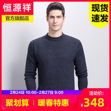 Hengyuanxiang cardigan men's round neck Pullover warm knit sweater thickened mid aged and old dad's sweater in autumn and winter 2020
