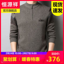 Hengyuanxiang pure wool sweater men's middle-aged thickened winter new zipper half high neck warm knit dad sweater
