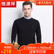 Hengyuan Xiang pure wool sweater male winter round neck sweater 2019 new middle-aged self-cultivation base sweater male
