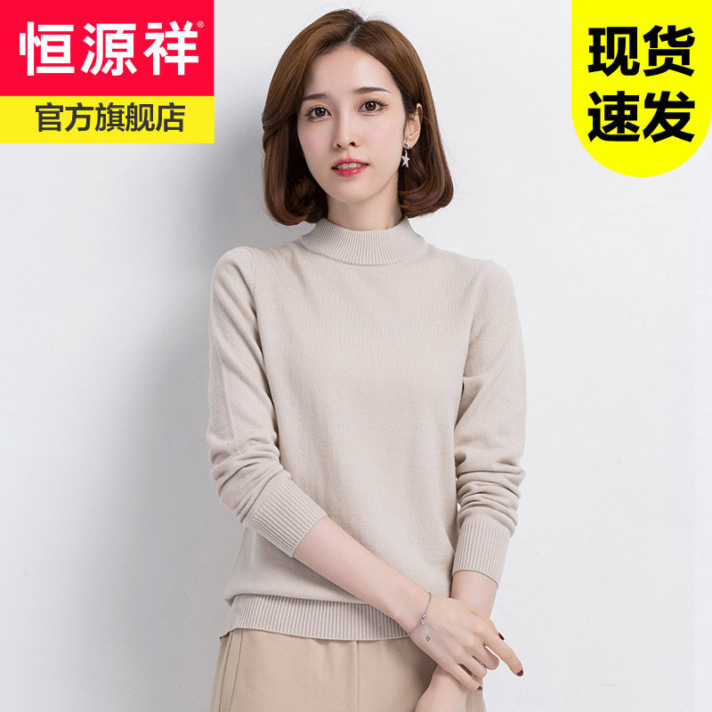 Hengyuanxiang cardigan women's half high collar autumn and winter 2019 new 100 pure wool knitwear bottoming sweater women