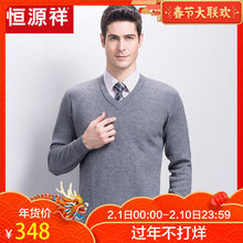 Hengyuanxiang men's V-neck pure wool sweater middle-aged solid color texture sweater business casual men's head