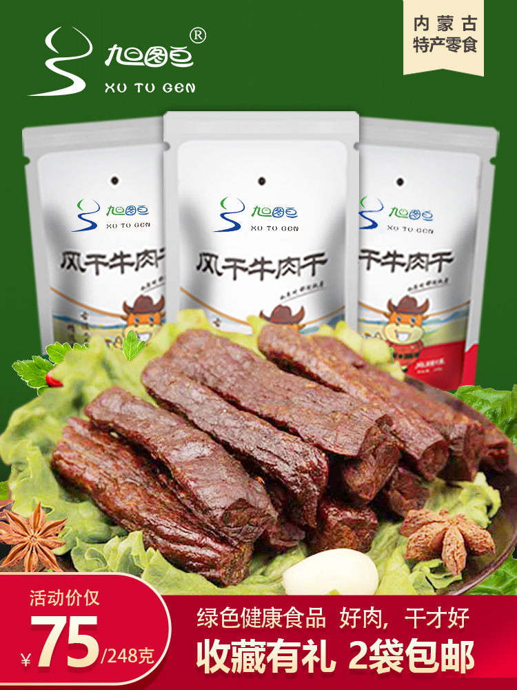 Chi66 xutugen air dried beef jerky nvliu Inner Mongolia special product 248g authentic spicy flavor [2 bags parcel post]