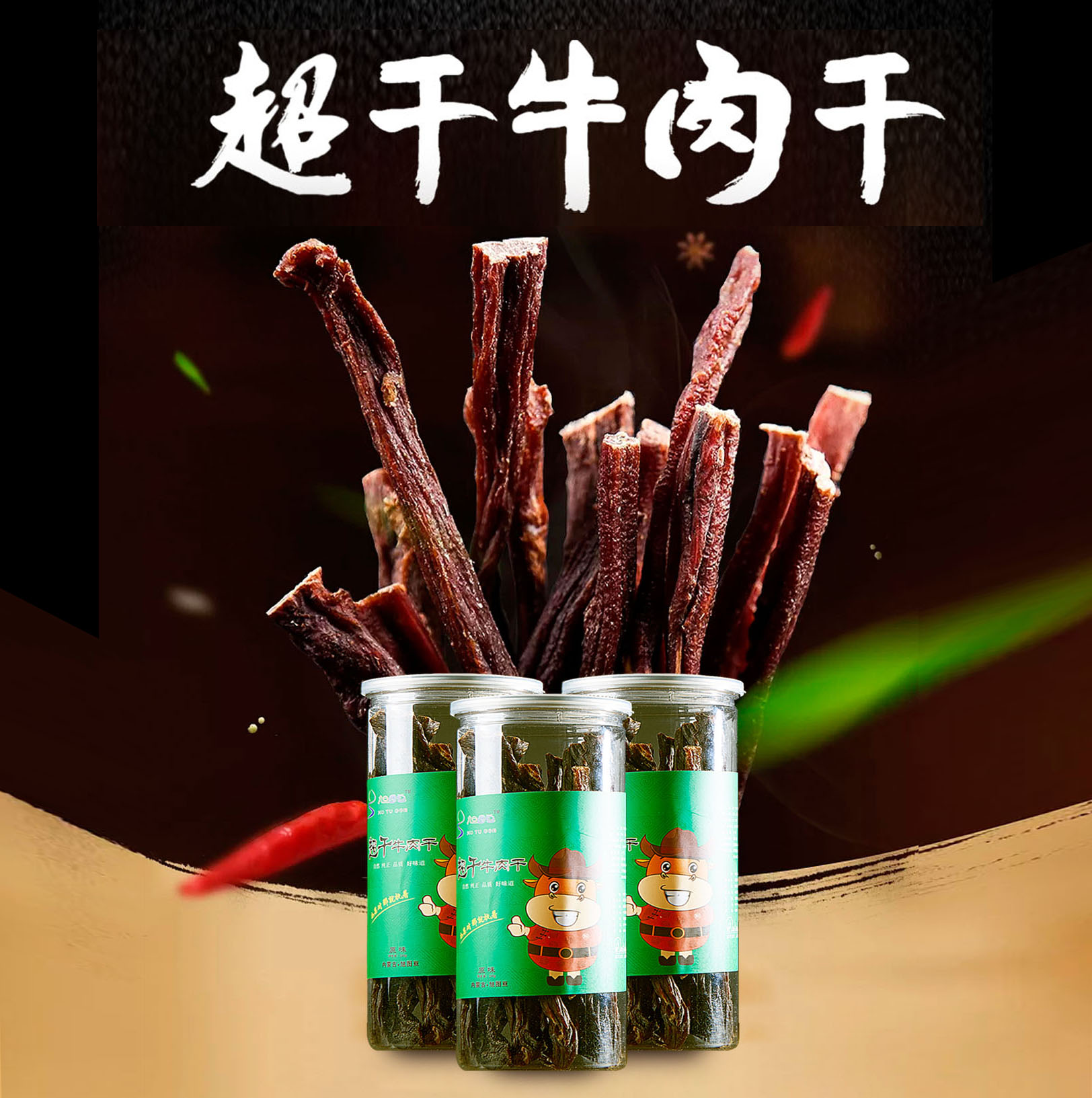 Chi66 xutugen super dried beef jerky nvliu Inner Mongolia specialty 248g authentic hand torn [2 barrels parcel post]