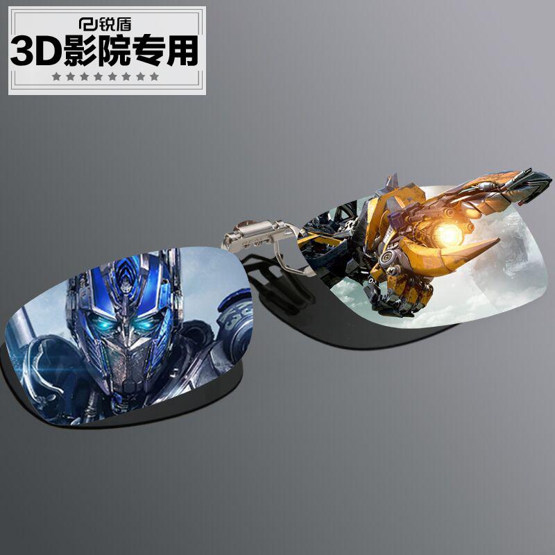 三d电影院专用imax电视家庭3d立体眼镜通用近视夹片眼睛家用镜片