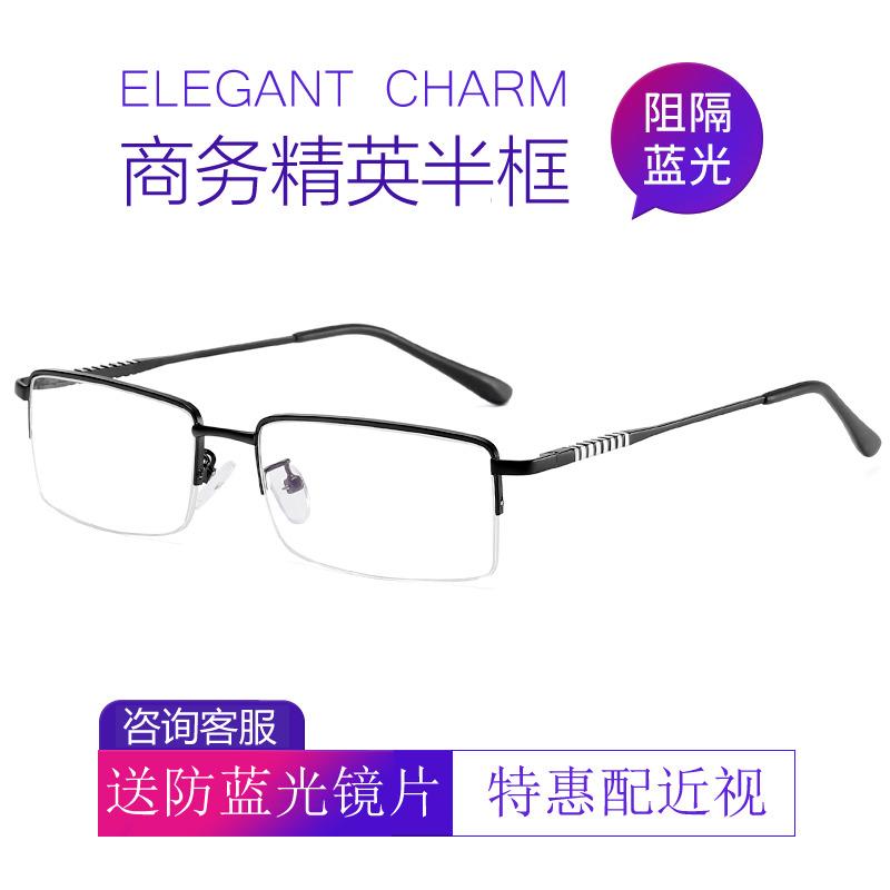 防蓝光辐射电脑平光眼镜看手机护目镜商务半框眼睛框近视眼镜男潮,可领取10元天猫优惠券