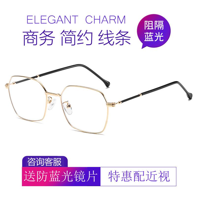 防辐射眼镜男女款防蓝光电脑护目镜配近视眼睛架韩版平光眼镜框潮,可领取10元天猫优惠券