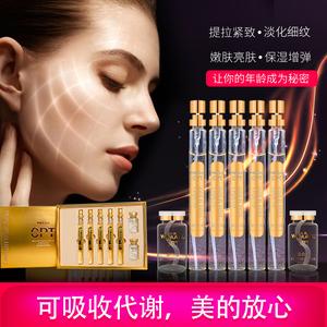 CPT黄金线雕面部护理蛋白肽套装润肤补水美肤紧致精华原液