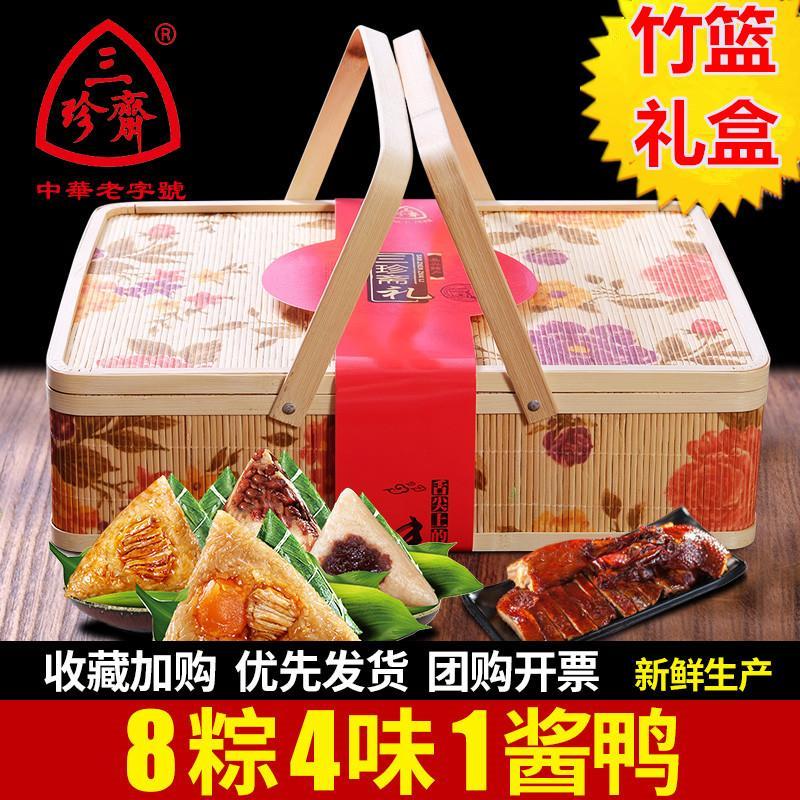 嘉兴特产三珍斋粽子礼盒竹篮装端午节酱鸭蛋黄鲜肉棕子送礼品团购