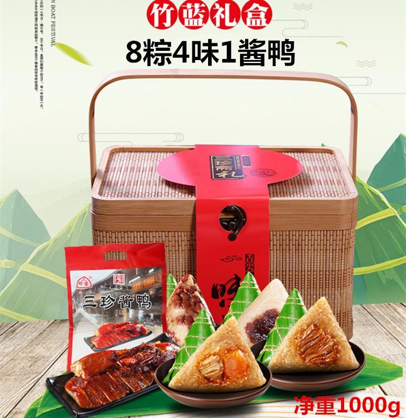 嘉兴特产三珍斋粽子蛋黄鲜肉豆沙棕子酱鸭竹篮礼盒装端午节送礼品