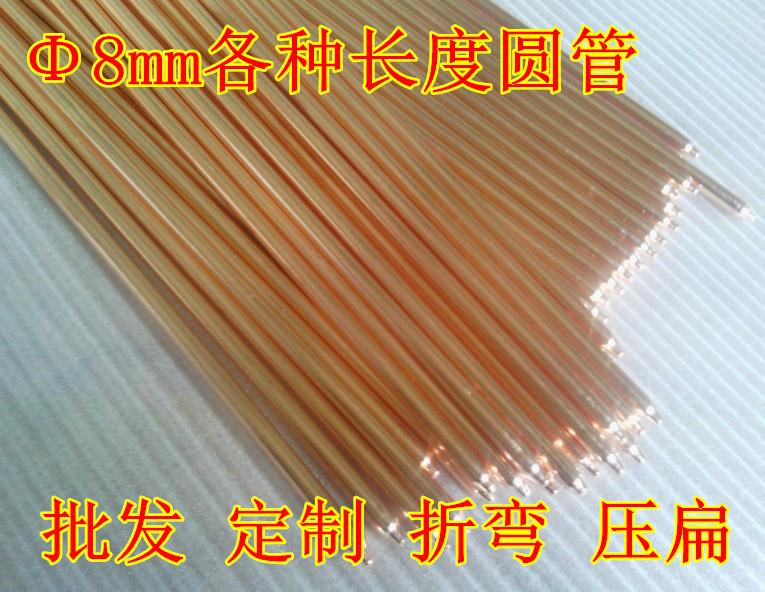 直径8mm 纯铜导热管铜管 diy热管 散热器  LED散热 导热铜管