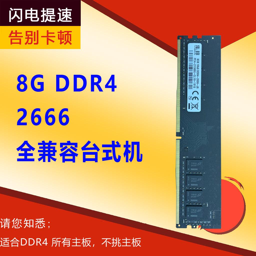 集邦全新 8G DDR4 2400/2666/3200台式机内存条 全兼容支持双通 Изображение 1