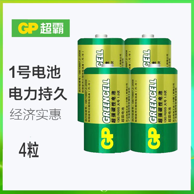 超霸1号电池大号碳性4节热水器燃气煤气灶干电池一号D型1.5V包邮