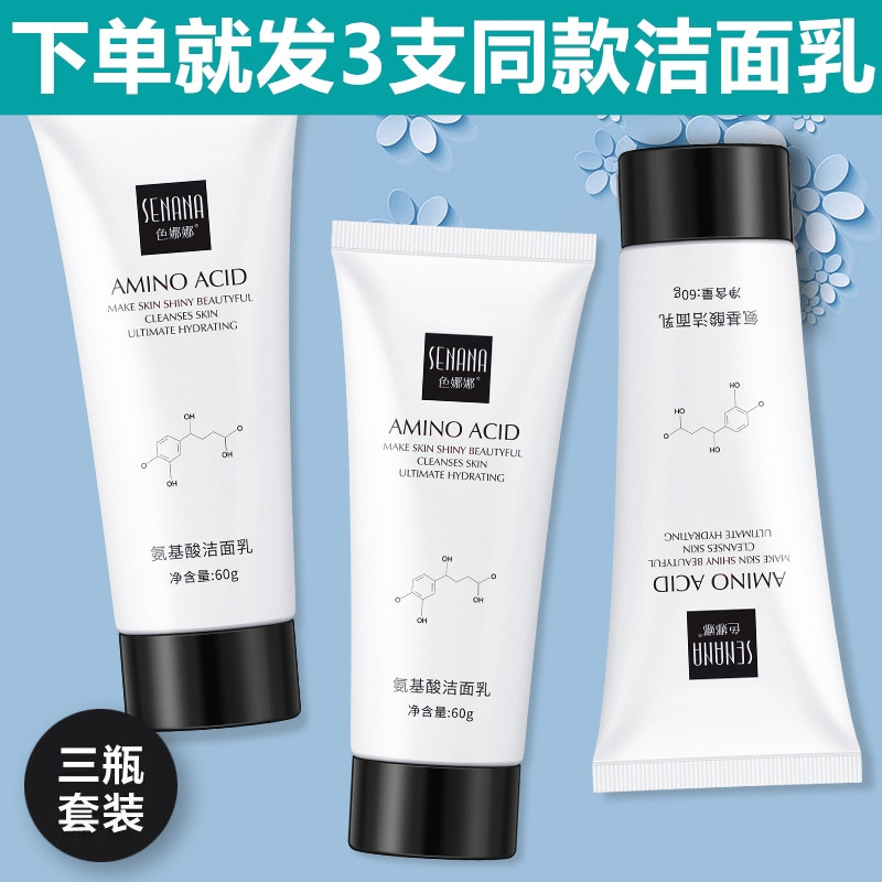 Amino acid cleanser for deep cleansing, moisturizing, moisturizing and oil controlling, not tight and moisturizing