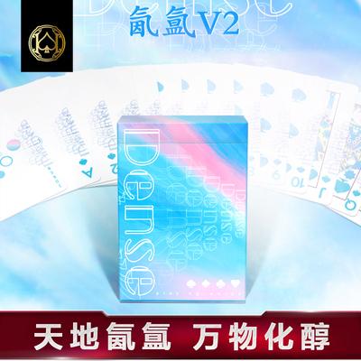 汇奇进口收藏精品花切高颜值扑克牌 氤氲V2 dense 创意潮流练习牌