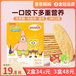 海绵宝宝米饼干磨牙棒1辅食无2零食品店0添加3岁送婴儿童幼儿无糖
