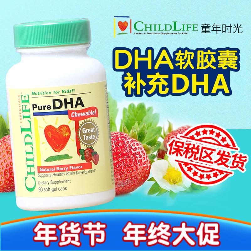 童年时光childlife儿童DHA胶囊 进口宝宝婴儿鱼油食用营养品