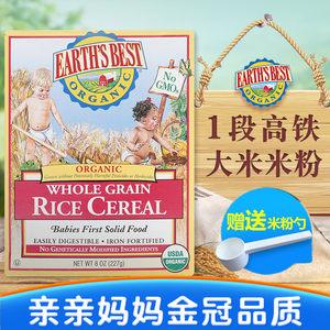earthsbest高铁1段世界地球米粉