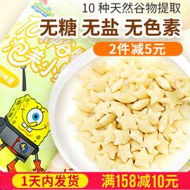 海绵宝宝星星泡芙婴儿童饼干9辅食8无幼儿2零食品店0添加1岁6个月图片
