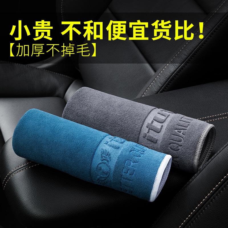 洗車毛巾擦車布汽車內飾專用加厚吸水不掉毛大號超細纖維玻璃抹布