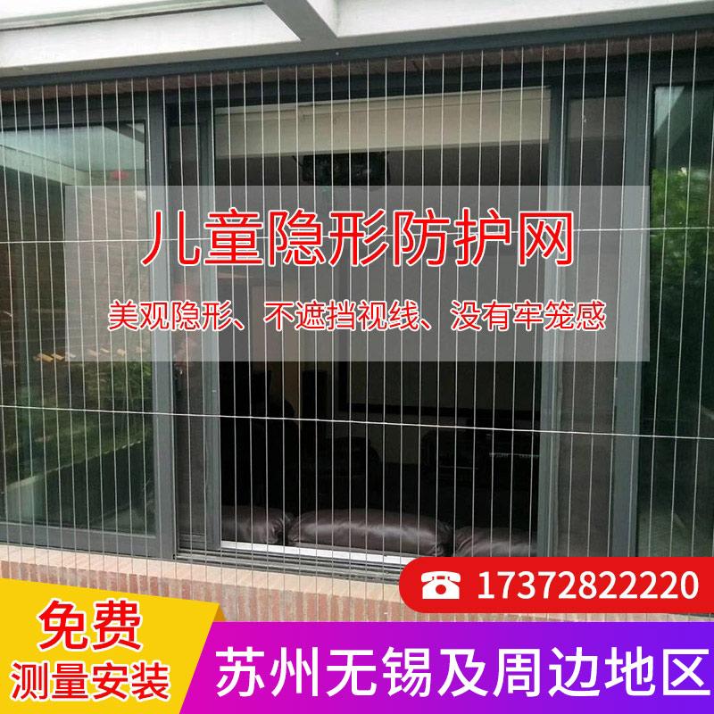 隐形防护网儿童家用窗户防护栏高层阳台防盗窗飘窗防坠楼苏州无锡