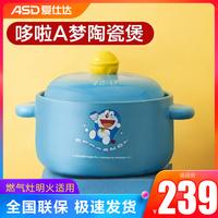爱仕达哆啦A梦砂锅煲汤家用养生陶瓷煲耐高温石锅2.5L炖锅