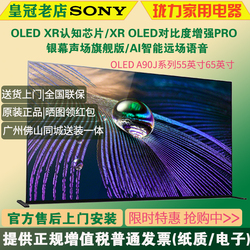Sony索尼 XR65A90J55A90J65英寸4K超高清HDR安卓OLED液晶电视