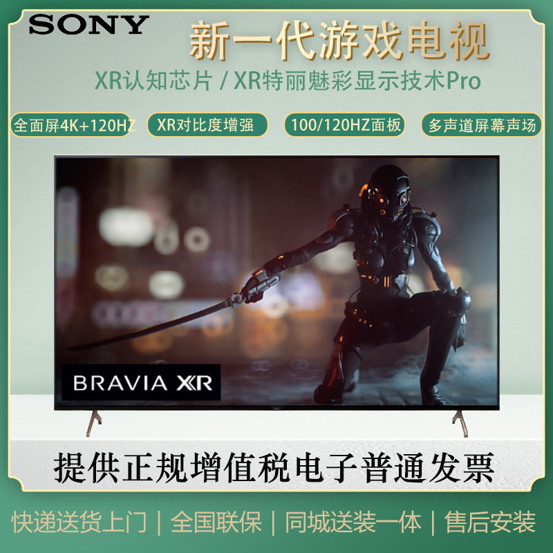 Sony/索尼 XR-65X90J/65X91J/65X80J/65X85J超清安卓智能液晶电视