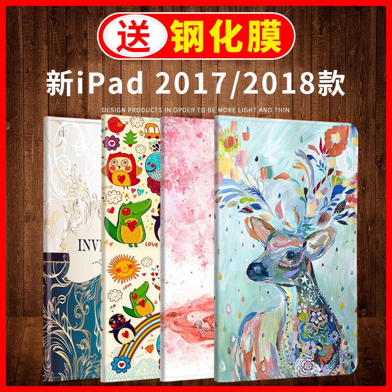 2018新款ipad air2保护套a1822苹果2017新版wlan皮套平板电脑9.7英寸a1893爱派ipad5/6网红壳子pro全包防摔
