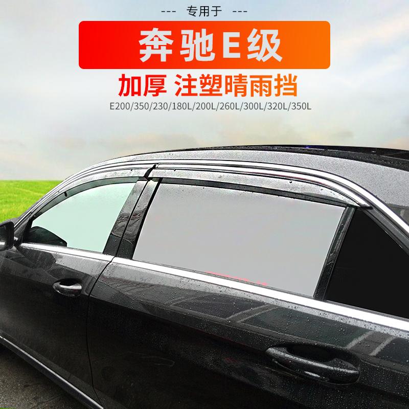 专用于奔驰E级晴雨挡E180L E200L E260L E320L E300L改装车窗雨眉