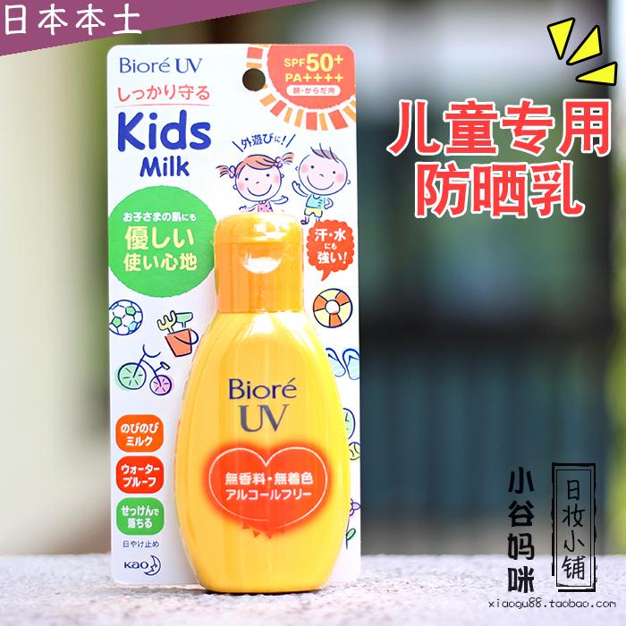 日本花王biore碧柔乳液90g防晒霜需要用券