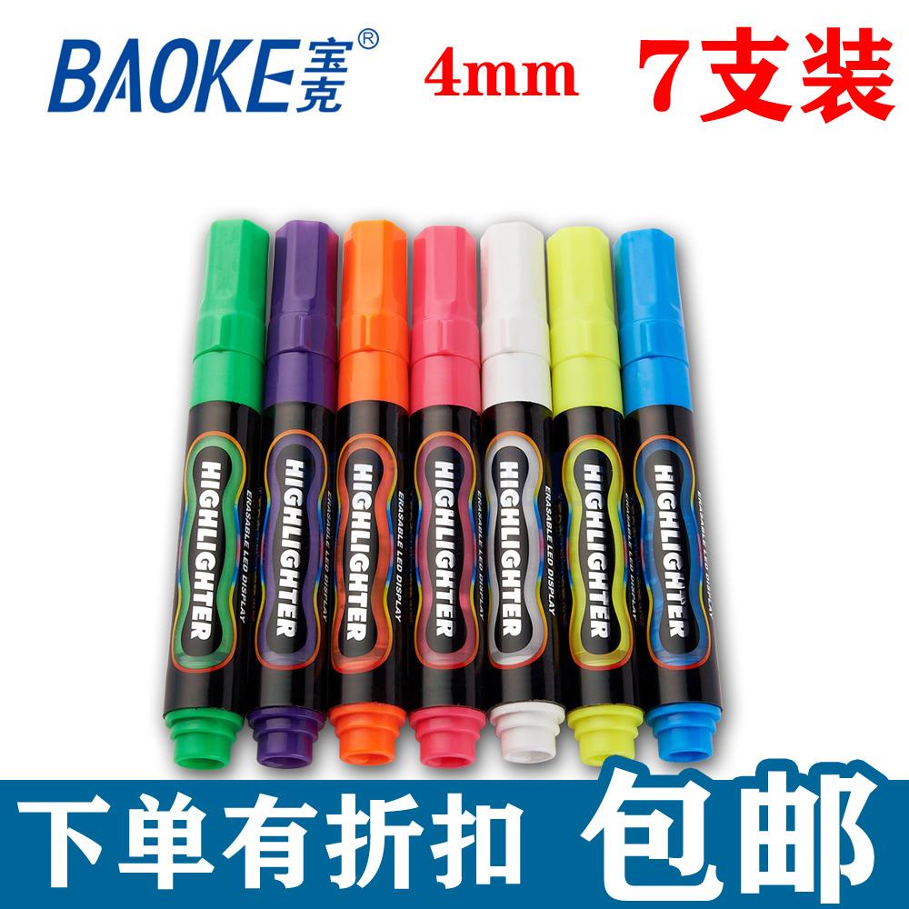 寶克熒光板 筆4 10mm LED電子黑板熒光筆 水性可擦 POP熒光筆