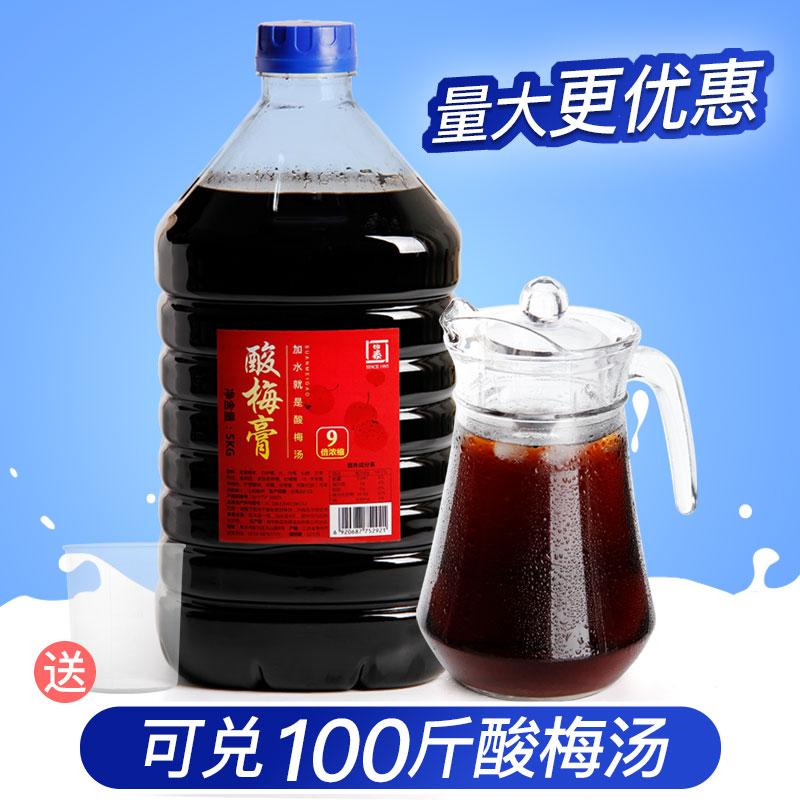 怡泰酸梅膏乌梅膏桂花酸梅汤浓缩汁浓浆原材料包老北京酸梅汁商用