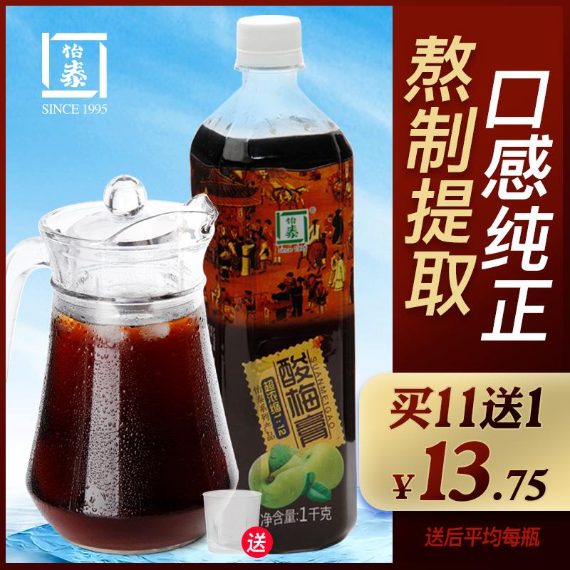 怡泰12倍酸梅膏酸梅汤汁浓缩汁山楂乌梅汁酸梅汤果味饮料原料商用